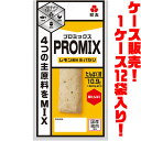 【送料無料!】紀文 プロミックス レモン風味&パセリ 50g ×12入りスポーツや行楽などにも