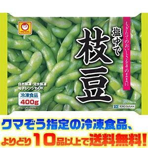 【冷凍食品よりどり10品以上で送料無料!】東洋水産 塩ゆでえだ豆 400g枝豆本来の甘さと風味をそのままパック!