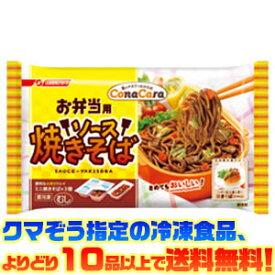 【冷凍食品よりどり10品以上で送料無料!】日清フーズ お弁当用 ソース焼きそば 195g電子レンジで簡単調理!