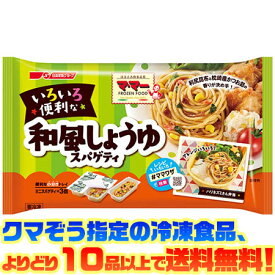 【冷凍食品よりどり10品以上で送料無料!】日清フーズ マ・マー いろいろ便利な 和風しょうゆスパゲティ 3コ電子レンジで簡単調理!