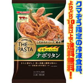 【冷凍食品よりどり10品以上で送料無料!】日清フーズ マ・マー THEPASTAソテースパゲティナポリタン 簡単調理!