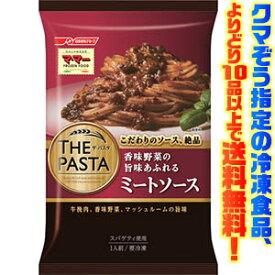 【冷凍食品よりどり10品以上で送料無料!】日清フーズ マ・マー THE PASTA 香味野菜の旨味あふれるミートソース 簡単調理!