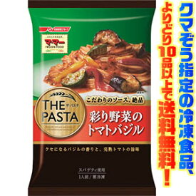 【冷凍食品よりどり10品以上で送料無料!】日清フーズ マ・マー THEPASTA彩り野菜のトマトバジル 280g 簡単調理!