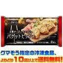 【冷凍食品 よりどり10品以上で送料無料】日本ハム 4種チーズとベーコンのバゲットピッツァ 毎日のプチご褒美タイム…
