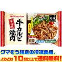 【冷凍食品よりどり10品以上で送料無料!】日本ハム冷凍食品 炭火焼牛カルビ焼肉(旨辛たれ) 90g 電子レンジで簡単調理!