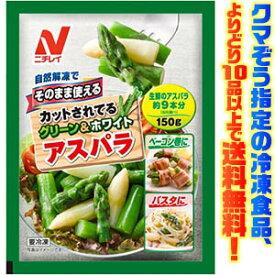 【冷凍食品 よりどり10品以上で送料無料】ニチレイ そのまま使えるグリーン&ホワイトアスパラ 自然解凍でもおいしい!