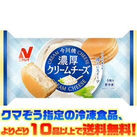 【冷凍食品 よりどり10品以上で送料無料】ニチレイ 今川焼 濃厚クリームチーズ 自然解凍でもおいしい!