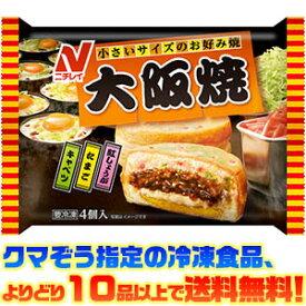 【冷凍食品 よりどり10品以上で送料無料】ニチレイ 大阪焼 電子レンジで簡単調理!