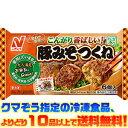 【冷凍食品よりどり10品以上で送料無料!】ニチレイフーズ 豚みそつくね 120g 電子レンジで簡単調理!