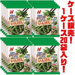 【送料無料!】ニチレイ そのまま使えるいんげん200g ×20入り自然解凍でもおいしい!
