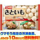 【冷凍食品よりどり10品以上で送料無料!】日本水産 さといも 250g 好きな時に、好きなだけ使えるお手軽食材。