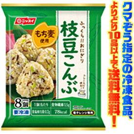 【冷凍食品 よりどり10品以上で送料無料】ニッスイ 枝豆こんぶおにぎり 8個電子レンジで簡単調理!