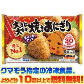 【冷凍食品よりどり10品以上で送料無料!】日本水産 大きな大きな焼きおにぎり 480g 電子レンジで簡単調理!