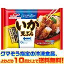 【冷凍食品 よりどり10品以上で送料無料】マルハニチロ いか天ぷら 106g 自然解凍でもおいしい!