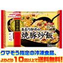 【冷凍食品 よりどり10品以上で送料無料】マルハニチロ 煽り炒めの焼豚炒飯 450g電子レンジで簡単調理!