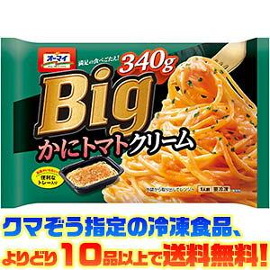 【冷凍食品 よりどり10品以上で送料無料】日本製粉 Big かにトマトクリーム 340g電子レンジで簡単調理!