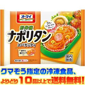 【冷凍食品 よりどり10品以上で送料無料】日本製粉 お弁当ナポリタンスパゲッティ 140g電子レンジで簡単調理!