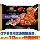 【冷凍食品よりどり10品以上で送料無料!】日本製粉 オーマイプレミアム 海の幸のペスカトーレ 280g 電子レンジで簡…