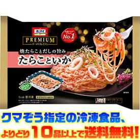 【冷凍食品よりどり10品以上で送料無料!】日本製粉 オーマイプレミアム たらこといか 270g 電子レンジで簡単調理!
