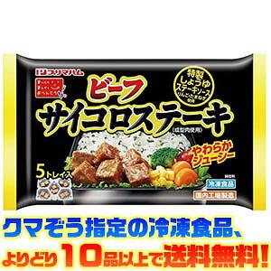 【冷凍食品よりどり10品以上で送料無料!】プリマハム ビーフサイコロステーキ 電子レンジで簡単調理!