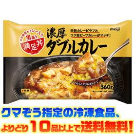 【冷凍食品よりどり10品以上で送料無料!】明治 満足丼濃厚ダブルカレー 360g 電子レンジで簡単調理!