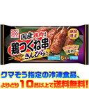 【冷凍食品 よりどり10品以上で送料無料】ケイエス きんぴら入り国産鶏鶏つくね串(照焼) 電子レンジで簡単調理!