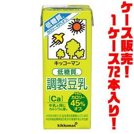 【送料無料!】キッコーマン 低糖質 調整豆乳200ml ×72入り糖質が気になる方におすすめ