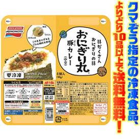 【冷凍食品 よりどり10品以上で送料無料】味の素 おにぎり丸 豚カレー 20g×4ごはんがすすむ大好きなメニューをコロッとかわいく丸めました