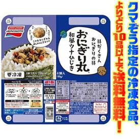 【冷凍食品よりどり10品以上で送料無料!】味の素 おにぎり丸 和風ツナひじき 20g×4 自然解凍でおいしい!