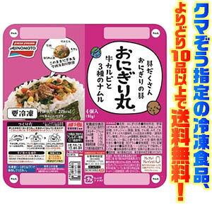 【冷凍食品 よりどり10品以上で送料無料】味の素 おにぎり丸 牛カルビと3種ナムル 20g×4ごはんがすすむ大好きなメニューをコロッとかわいく丸めました