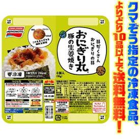 【冷凍食品 よりどり10品以上で送料無料】味の素 おにぎり丸 豚の生姜焼き 20g×4ごはんがすすむ大好きなメニューをコロッとかわいく丸めました