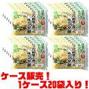 【送料無料!】アクツ お徳用たっぷり野菜と食べるサラダ麺 250g ×20入り