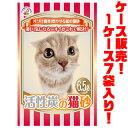 【送料無料!】サノテック 活性炭の猫砂 6.5L ×7入り活性炭で消臭!しっかり固まり後処理ラクラク