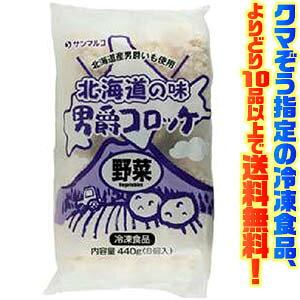 【冷凍食品よりどり10品以上で送料無料!】サンマルコ食品 北海道の味男爵コロッケ 野菜R ご飯のおかずにもう1品