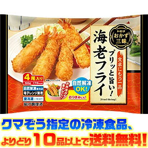 【冷凍食品よりどり10品以上で送料無料!】トロナジャパン おかず三昧海老フライ 56g 自然解凍でもおいしい!