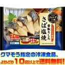 【冷凍食品よりどり10品以上で送料無料!】トロナジャパン おかず三昧さば塩焼 66g 電子レンジで簡単調理!