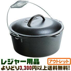 【レジャー用品蔵出しアウトレット】LODGE ダッチオーブン10 1/4インチ 高い耐久性