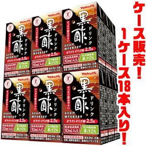 【送料無料!】ヤクルト 黒酢ドリンク125ml ×18入り