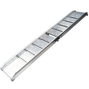 【送料無料!】アルミス 折りたたみ式アルミブリッジ AKOB-180-25-0.2 ×1本入折り畳んでコンパクト収納!