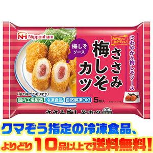 【冷凍食品 よりどり10品以上で送料無料】日本ハム ささみ梅しそカツ 110g(5個入り) 自然解凍でもおいしい!