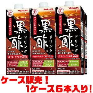 【送料無料!】ヤクルト 黒酢ドリンク 1000ml 6本入り高い機能効果の期待できる「純米熟成黒酢」をふんだんに使用。