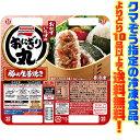 【冷凍食品 よりどり10品以上で送料無料】味の素 おにぎり丸 豚の生姜焼き4個 みんな大好きなメニューをコロッとか…