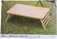 【送料無料!】BUNDOKバンブーテーブル60BD-192軽量で持ち運びやすく様々な行楽で大活躍!
