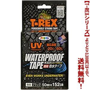 【T-REXシリーズ】【3,300円以上送料無料】アサヒペン T-REX ウォータープルーフテープ ブラック 50mm×152cm強力密着!止水に最適 簡易防水テープ