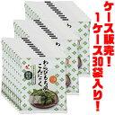 【送料無料!】関越物産 わらびもち風こんにゃく抹茶きな粉&黒みつ 133g ×30入り冷やしても美味しい、夏の定番和菓…
