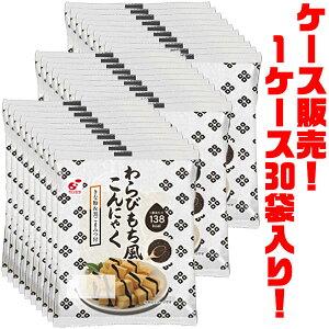 【送料無料!】関越物産 わらびもち風こんにゃくきな粉&黒ごまみつ付 135g ×30入り冷やしても美味しい、夏の定番和菓子です。