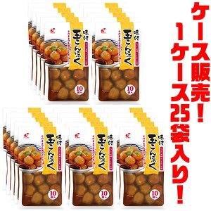 【送料無料!】関越物産 味付玉こんにゃく 10粒 ×25袋入りそのままでもおいしい!