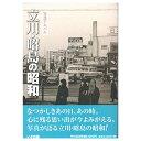 【送料無料!】【本】いき出版 (東京都)写真アルバム 立川・昭島の昭和 ふるさとの昭和時代の思い出が600枚の写真で…