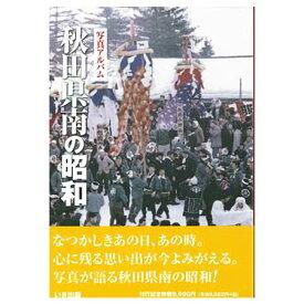 【送料無料!】いき出版 写真アルバム 秋田県南の昭和 ふるさとの昭和時代の思い出が600枚の写真でよみがえる