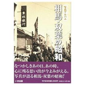 【送料無料!】【本】いき出版 (福島県) 写真アルバム 相馬・双葉の昭和 ふるさとの昭和時代の思い出が600枚の写真でよみがえる